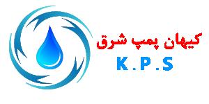 شرکت کیهان پمپ شرق