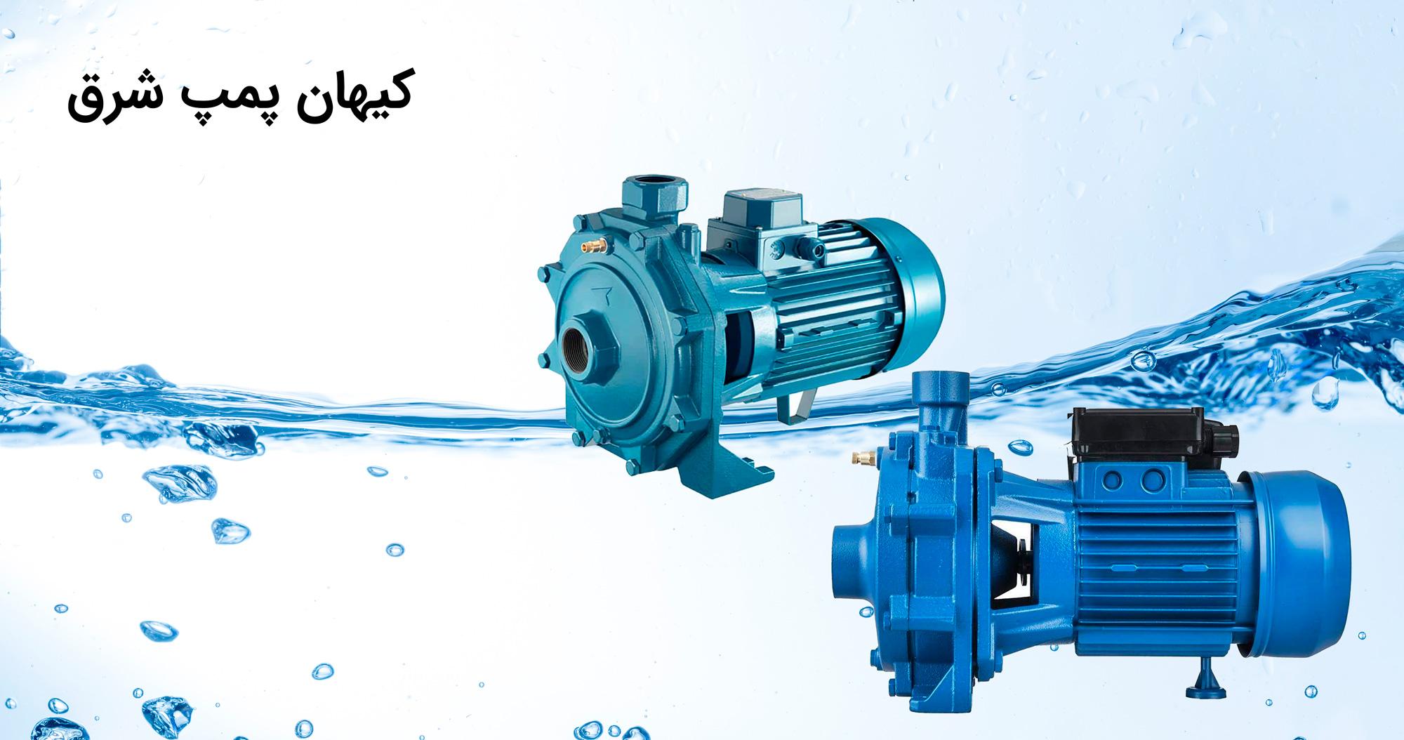فروش پمپ آب صنعتی و خانگی | کیهان پمپ